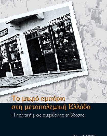 Το μικρό εμπόριο στη μεταπολεμική Ελλάδα