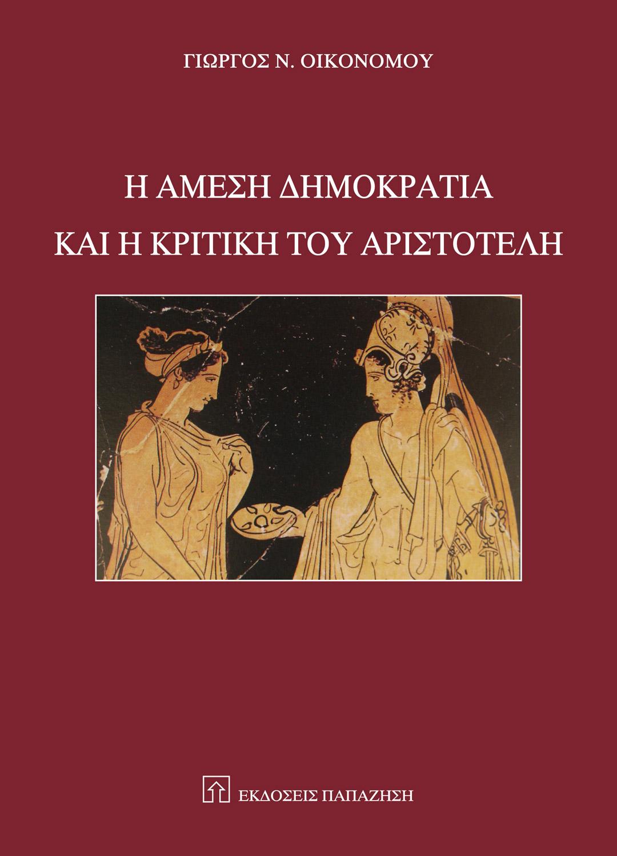 Η άμεση δημοκρατία και η κριτική του Αριστοτέλη
