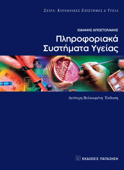 Πληροφοριακά συστήματα υγείας 2η έκδοση