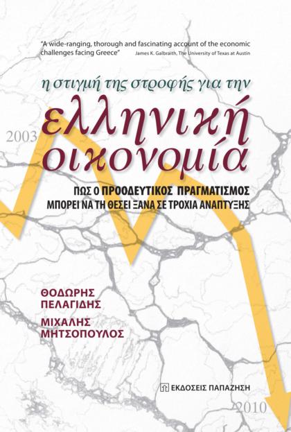 Η στιγμή της στροφής για την ελληνική οικονομία