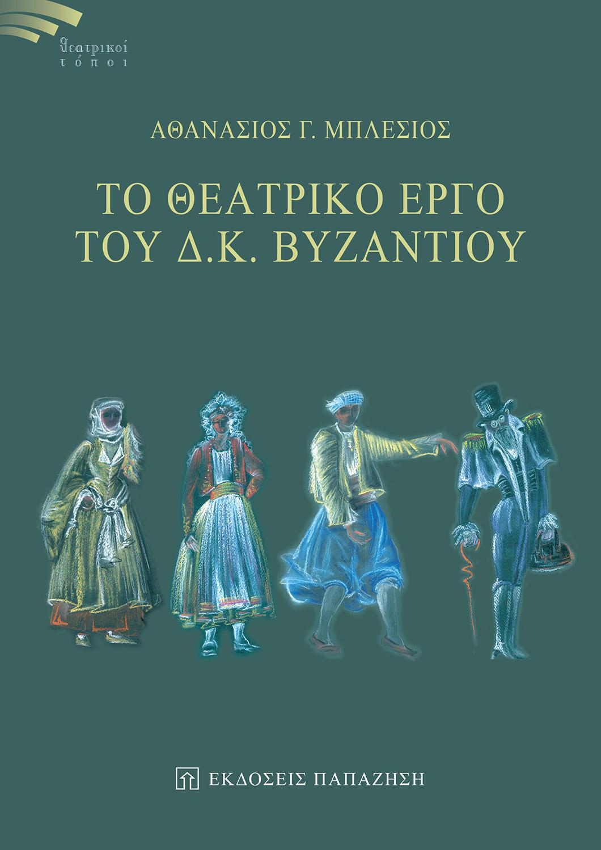 Το θεατρικό έργο του Δ. Κ. Βυζαντίου