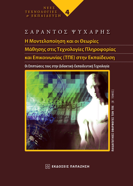 Η μοντελοποίηση και οι θεωρίες μάθησης στις τεχνολογίες πληροφορίας και επικοινωνίας (ΤΠΕ) στην εκπαίδευση