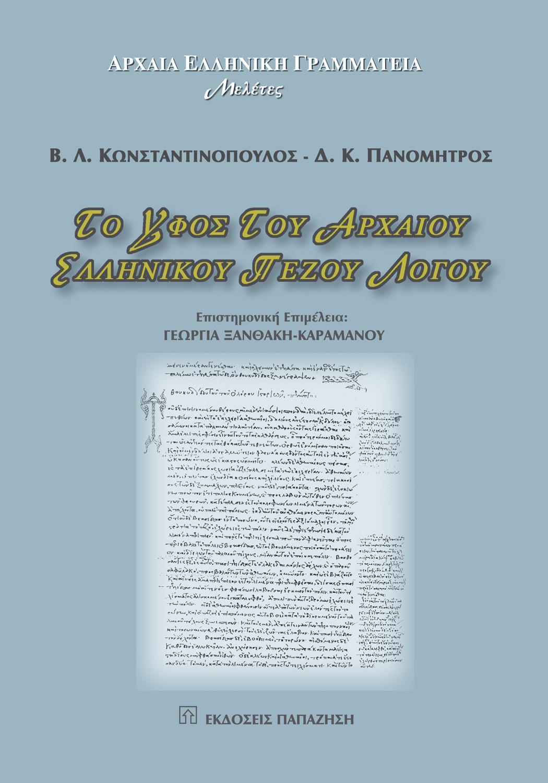 Το ύφος του αρχαίου ελληνικού πεζού λόγου