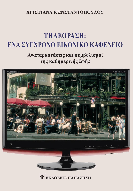 Τηλεόραση: Ένα σύγχρονο εικονικό καφενείο