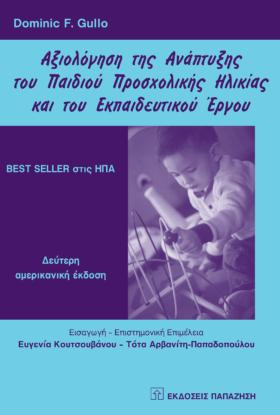 Αξιολόγηση της ανάπτυξης του παιδιού προσχολικής ηλικίας και του εκπαιδευτικού έργου