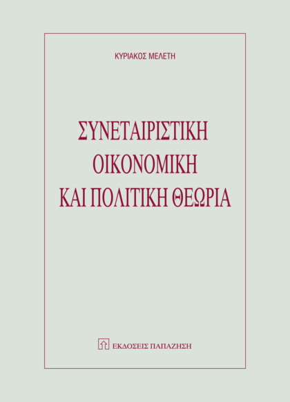 Συνεταιριστική οικονομική και πολιτική θεωρία