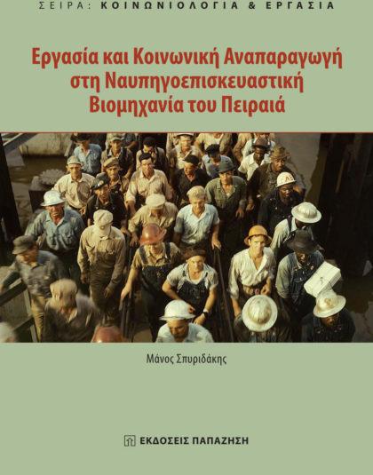 Εργασία και κοινωνική αναπαραγωγή στη ναυπηγοεπισκευαστική βιομηχανία του Πειραιά