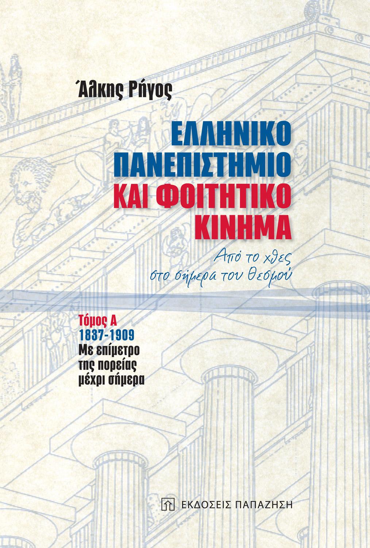 Ελληνικό πανεπιστήμιο και φοιτητικό κίνημα