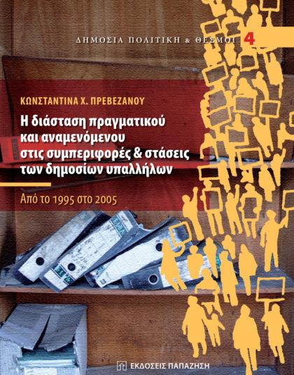 Η διάσταση πραγματικού και αναμενόμενου στις συμπεριφορές και στάσεις των δημοσίων υπαλλήλων
