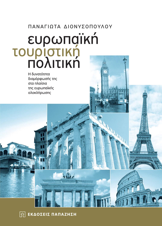 Ευρωπαϊκή τουριστική πολιτική