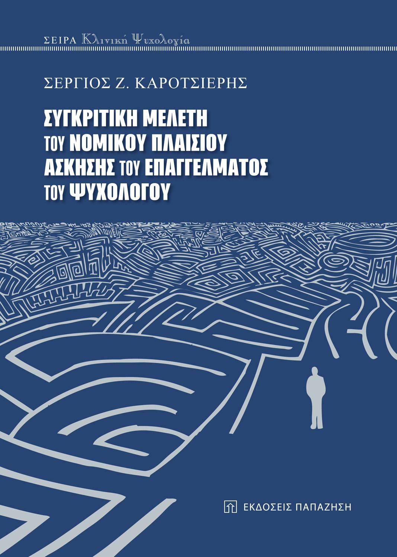 Συγκριτική μελέτη του νομικού πλαισίου άσκησης του επαγγέλματος του ψυχολόγου