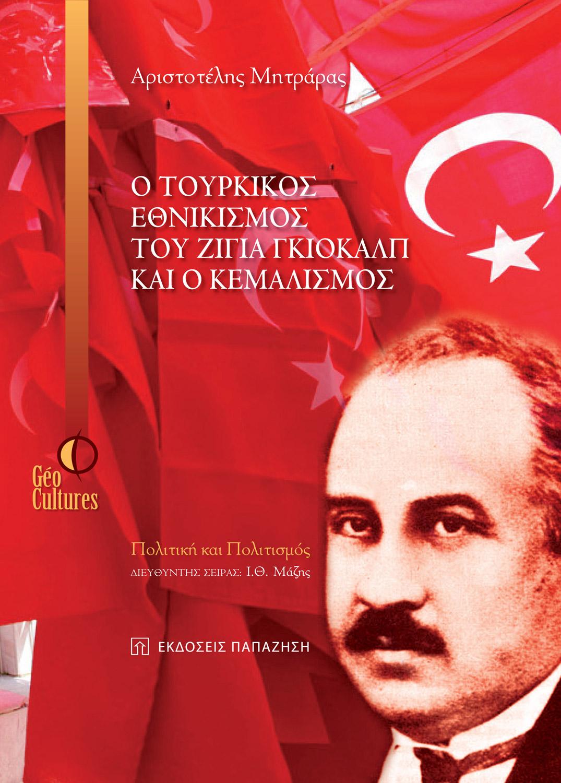 Ο τουρκικός εθνικισμός του Ζιγιά Γκιοκάλπ και ο Κεμαλισμός