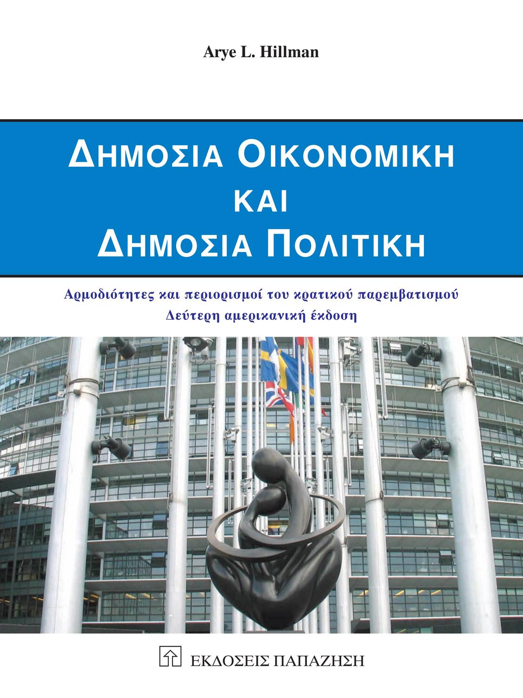 Δημόσια οικονομική και δημόσια πολιτική