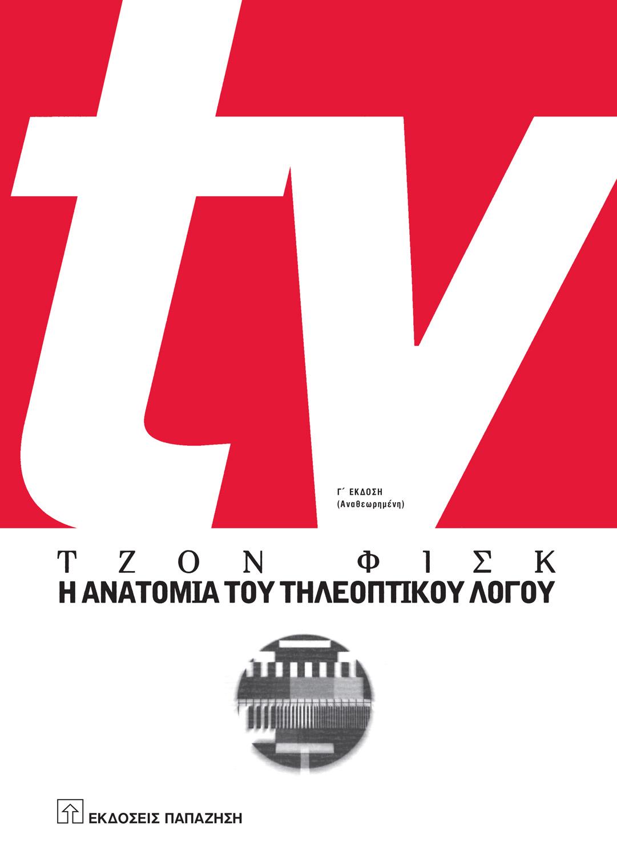 TV: Η ανατομία του τηλεοπτικού λόγου
