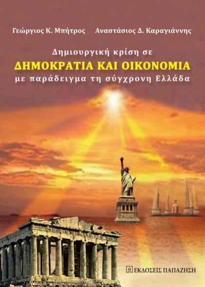 Δημιουργική κρίση σε δημοκρατία και οικονομία