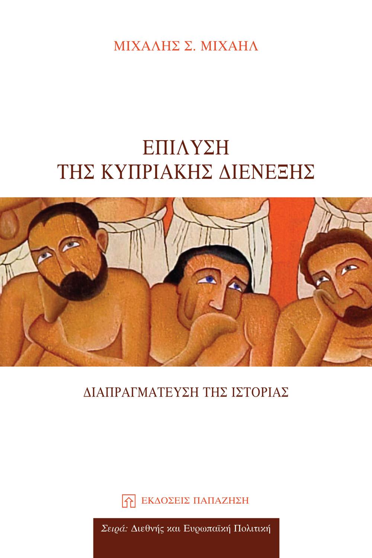 Επίλυση της κυπριακής διένεξης