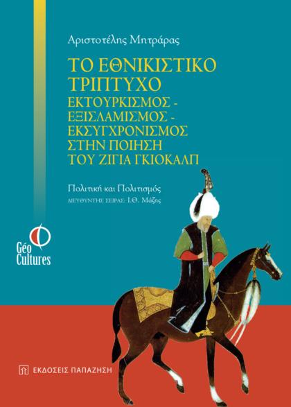 Το εθνικιστικό τρίπτυχο: εκτουρκισμός - εξισλαμισμός - εκσυγχρονισμός στην ποίηση του Ζιγιά Γκιολάλπ