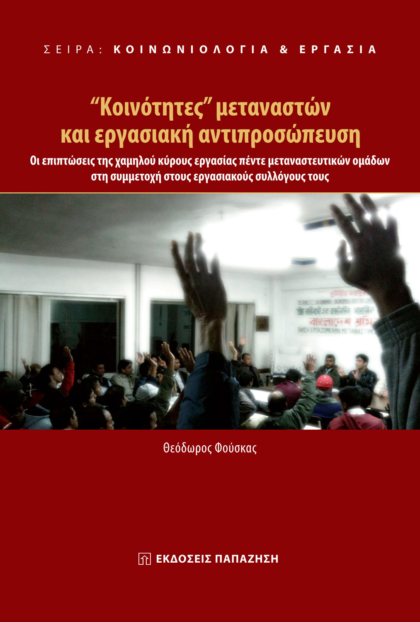 Κοινότητες μεταναστών και εργασιακή αντιπροσώπευση
