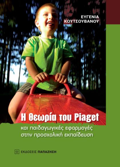 Η θεωρία του Piaget και παιδαγωγικές εφαρμογές στην προσχολική εκπαίδευση