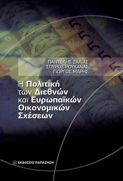 Η πολιτική των διεθνών και ευρωπαϊκών οικονομικών σχέσεων