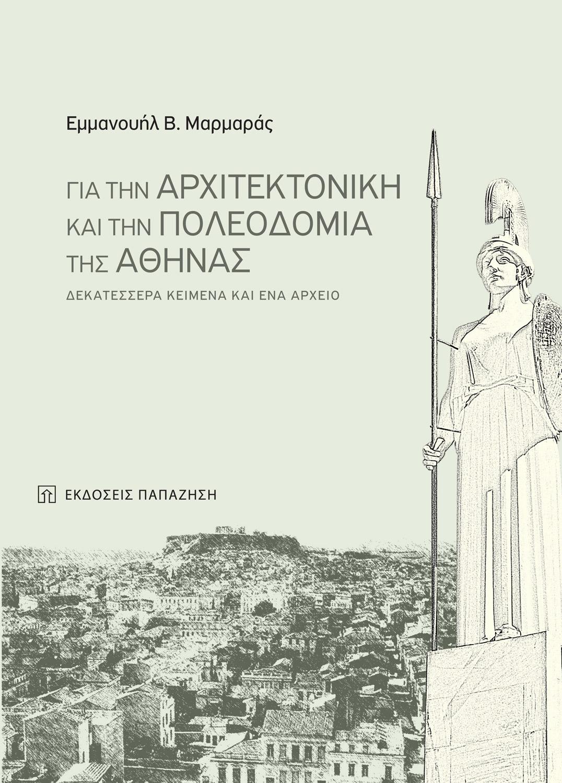 Για την αρχιτεκτονική και την πολεοδομία της Αθήνας