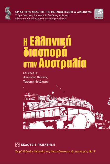 Η ελληνική διασπορά στην Αυστραλία