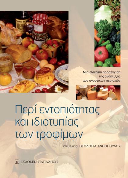 Περί εντοπιότητας και ιδιοτυπίας των τροφίμων