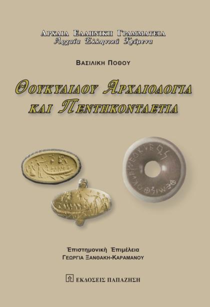 Θουκυδίδου Αρχαιολογία και Πεντηκονταετία