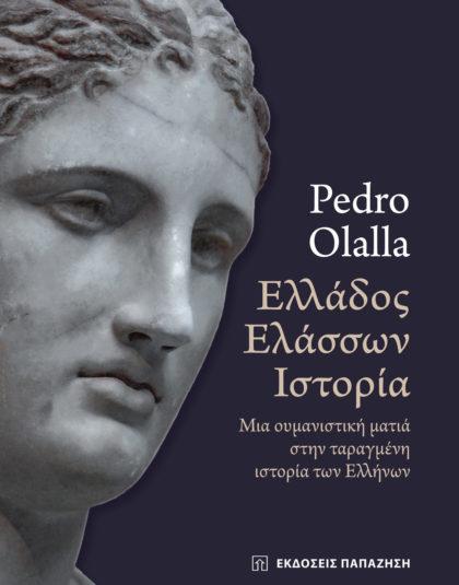 Ελλάδος ελάσσων ιστορία