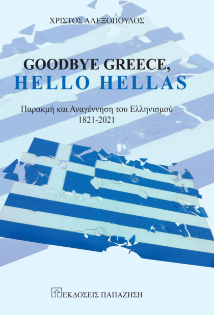 Goodbye Greece