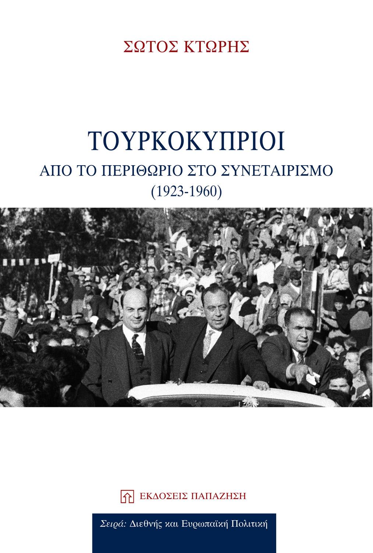 Τουρκοκύπριοι
