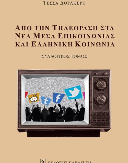 Από την τηλεόραση στα νέα μέσα επικοινωνίας και ελληνική κοινωνία