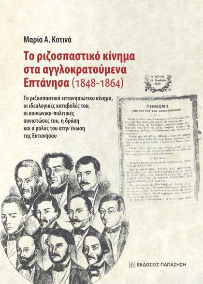 Το ριζοσπαστικό κίνημα στα αγγλοκρατούμενα Επτάνησα (1848-1864)