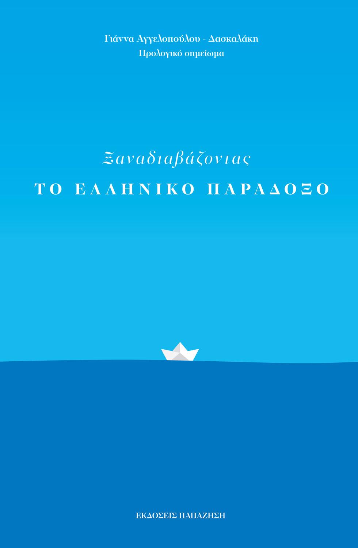 Ξαναδιαβάζοντας το Ελληνικό Παράδοξο
