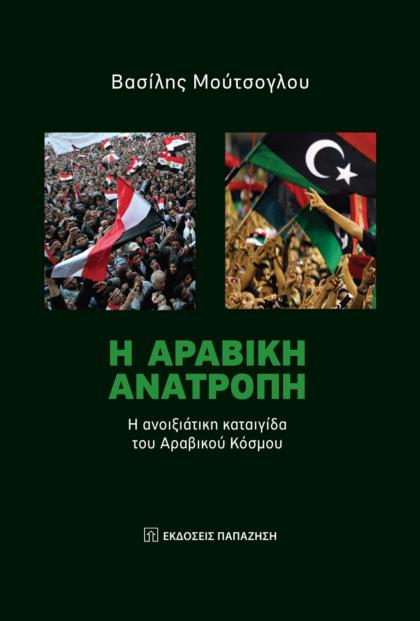 Η αραβική ανατροπή