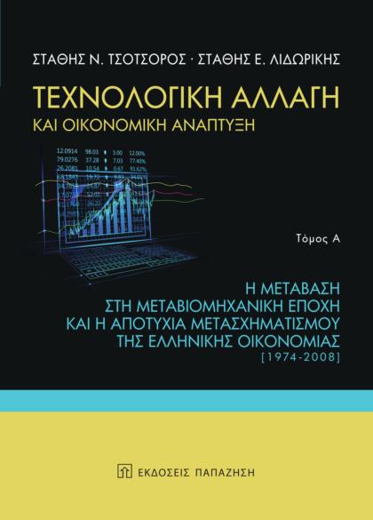 Τεχνολογική αλλαγή και οικονομική ανάπτυξη