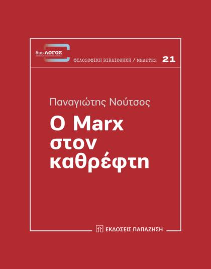 Ο Marx στον καθρέφτη