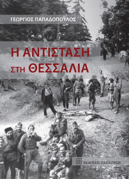 Η αντίσταση στη Θεσσαλία