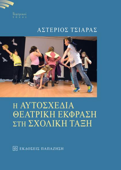 Η αυτοσχέδια θεατρική έκφραση στη σχολική τάξη