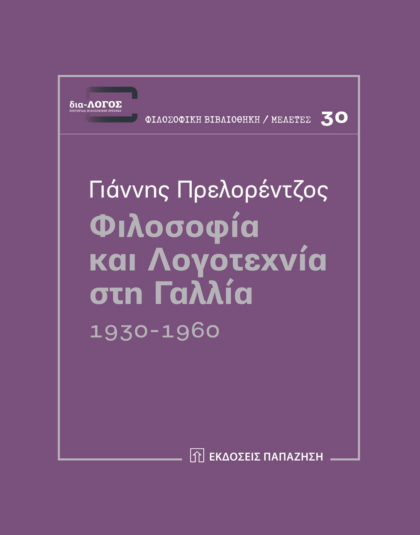 Φιλοσοφία και λογοτεχνία στη Γαλλία 1930-1960.