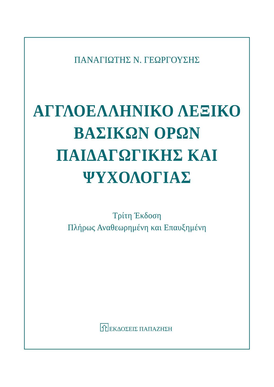 Αγγλοελληνικό λεξικό βασικών όρων παιδαγωγικής και ψυχολογίας