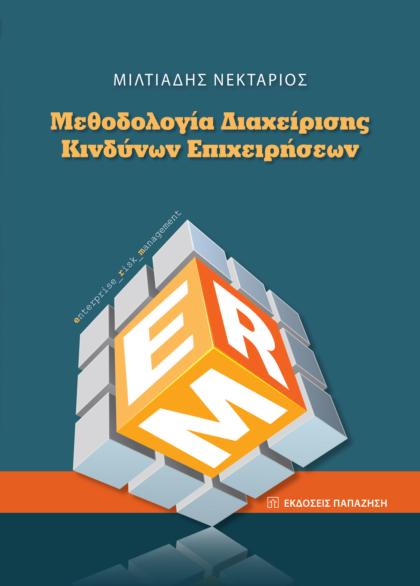 Μεθοδολογία διαχείρισης κινδύνων επιχειρήσεων.