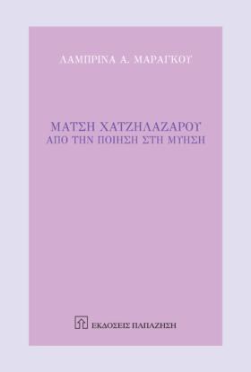 Μάτση Χατζηλαζάρου