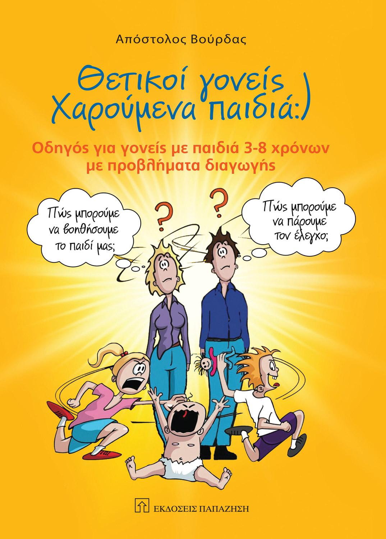 Θετικοί γονείς-Χαρούμενα παιδιά.