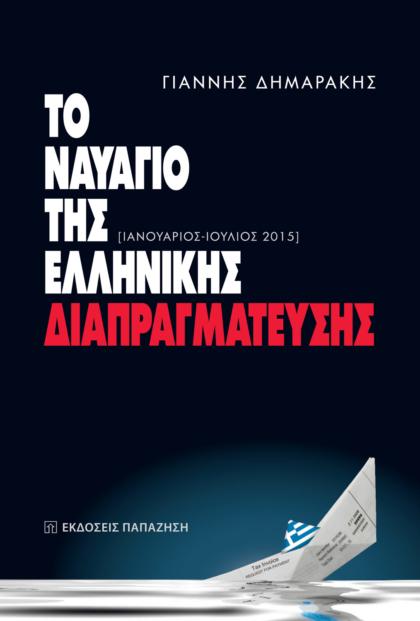 Το ναυάγιο της ελληνικής διαπραγμάτευσης.