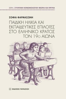 Παιδική ηλικία και εκπαιδευτικές επιλογές στο ελληνικό κράτος τον 19ο αιώνα.