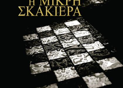 Η μικρή σκακιέρα.