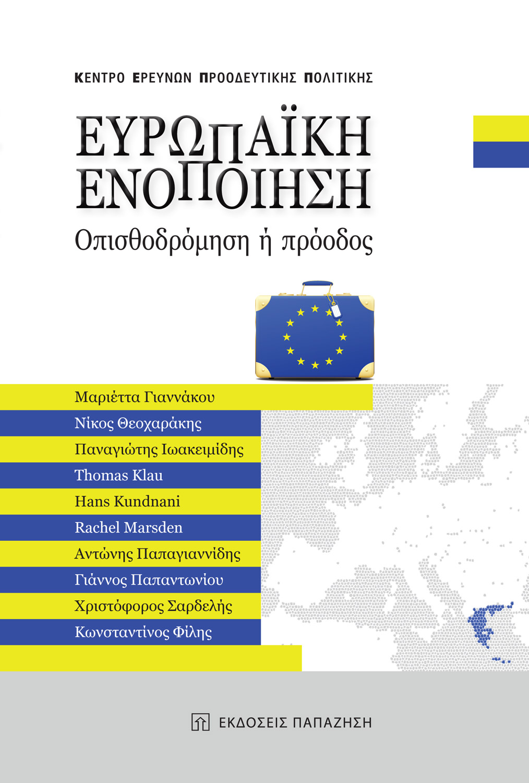 Ευρωπαϊκή ενοποίηση: Οπισθοδρόμηση ή πρόοδος.