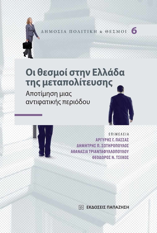 Οι θεσμοί στην Ελλάδα της μεταπολίτευσης