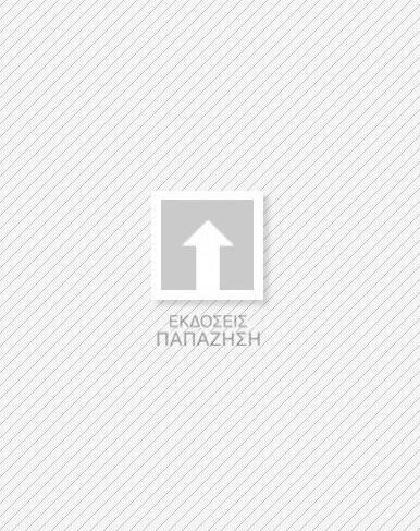 Δείκτης τοποθέτησης